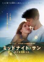 夜しか会えない2人の本気の恋『ミッドナイト・サン』特報公開