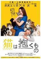 """""""猫""""吉沢亮、沢尻エリカの傍でずっと見守るも涙『猫は抱くもの』特報"""
