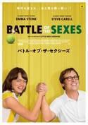 """エマ・ストーン、性の格差をはね返す """"女と男の戦い""""へ『バトル・オブ・ザ・セクシーズ』7月6日公開"""