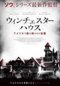 『ソウ』最新作監督、実在の幽霊屋敷を描く『ウィンチェスターハウス』公開決定