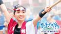 哀川翔の愛娘・福地桃子が初主演!『あまのがわ』全国公開へ向けクラウドファンディング