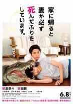 """安田顕、""""妻""""榮倉奈々に「なんで""""死んだふり""""するの!?」『妻ふり』予告編"""