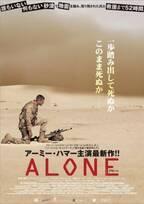 アーミー・ハマー、砂漠の地雷原に52時間孤立!『ALONE』日本公開決定