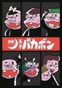 古田新太&入野自由&櫻井孝宏ら「天才バカボン」18年ぶりアニメ化に集結