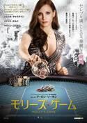 ジェシカ・チャステイン主演『モリーズ・ゲーム』、5月11日公開決定
