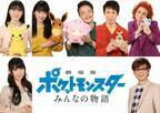 川栄李奈&濱田岳がサトシの仲間に!? 新ポケモンも登場『劇場版ポケモン』
