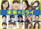 上白石萌歌、黒木華&星野源らと細田守監督最新作『未来のミライ』声優に!