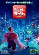 『シュガー・ラッシュ』最新作、日本版ポスターにLINE&楽天のアイコン登場