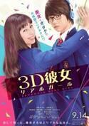 佐野勇斗、中条あやみとデート&キスのミッションに挑む!『3D彼女』特報&ポスター