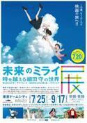 細田守最新作『未来のミライ』の展示会が東京ドームシティにて開催決定