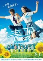 葵わかな&佐野勇斗、夏全開フレッシュなポスタービジュアル公開『青夏』