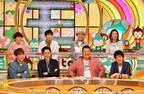 松坂桃李、京都で着物屋の店員に!吉田羊はゲーム対決「モニタリング」2時間SP