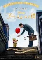 """""""くまのプーさん""""初の実写映画『プーと大人になった僕』日本版ポスター"""