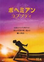 フレディ・マーキュリーを描く『ボヘミアン・ラプソディ』11月公開へ!初映像到着