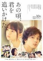 山田裕貴の告白が切ない…『あの頃、君を追いかけた』特報&ポスター