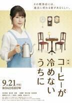 有村架純&吉田羊らの涙のワケとは…『コーヒーが冷めないうちに』特報