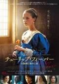 フェルメールの絵画から生まれた愛の物語『チューリップ・フィーバー』日本公開