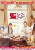 松山ケンイチ×染谷将太、完璧すぎる「聖☆おにいさん」ビジュアル公開!