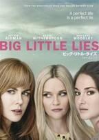 N・キッドマン&R・ウィザースプーン製作「ビッグ・リトル・ライズ」DVD発売