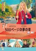 ダコタ・ファニング、『スター・トレック』の脚本を届けに!『500ページの夢の束』予告編