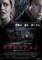 イーサン・ホーク×エマ・ワトソン共演のサスペンス『リグレッション』日本公開決定!