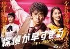 滝藤賢一×広瀬アリス「探偵が早すぎる」、チェインストーリーがGYAO!で配信!