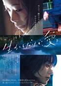 """菅田将暉、""""注目女優""""趣里の絶叫を抱きとめる…『生きてるだけで、愛。』初映像"""