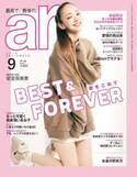 安室奈美恵、笑顔で「ar」9月号表紙に! SPインタビューも