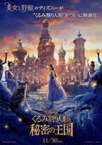 ディズニーが不朽の名作を実写化!『くるみ割り人形と秘密の王国』11月30日公開へ