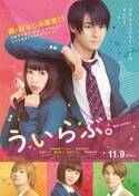 King&Princeが初の映画主題歌!平野紫耀×桜井日奈子『ういらぶ。』予告