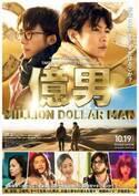 佐藤健、お金と高橋一生にふり回される!? 『億男』特報&ポスター公開