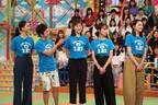 山下智久率いる『コード・ブルー』チームが「嵐」×「KEN☆Tackey」に立ち向かう!「VS嵐」SP