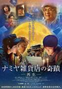ジャッキー・チェンが人生の相談役に!中国版『ナミヤ雑貨店の奇蹟』本ポスター到着
