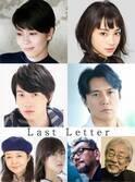神木隆之介&福山雅治、二人一役!岩井俊二最新作『Last Letter』2019年公開