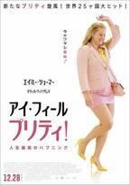 冴えないぽっちゃりOLが絶世の美女に!?世界25か国大ヒット『アイ・フィール・プリティ!』日本上陸