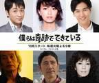 榮倉奈々、高橋一生主演ドラマで初の歯科医師役に「共感してもらえる」
