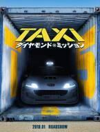 『TAXi』シリーズが再始動!世界最大のダイヤモンドを守る? 2019年1月公開