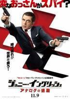 変なおっさんスパイが大活躍!? 『ジョニー・イングリッシュ』第3弾日本上陸