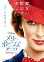 エミリー・ブラント主演の新『メリー・ポピンズ』2019年2月1日に公開決定