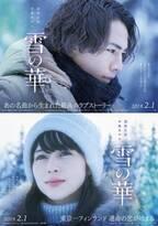 中条あやみ、登坂広臣に切願…「私の恋人になって」『雪の華』特報