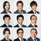 林遣都&向井理ら米倉涼子「リーガルV」に集結!「いいチームを作りたい」