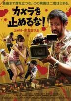 『カメ止め』監督登壇イベントを開催!「SSFF & ASIA」秋の上映会