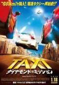 時速300km超でマルセイユを大暴走!『TAXi』最新作予告&ポスター