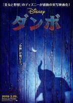 ディズニー実写版『ダンボ』、公開日は2019年3月29日に