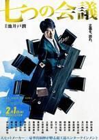 土屋太鳳&溝端淳平&吉田羊ら、野村萬斎主演『七つの会議』に参戦! 予告も公開