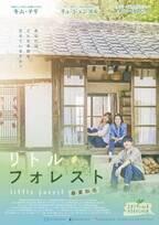 五十嵐大介原作『リトル・フォレスト』、『お嬢さん』主演女優でリメイク