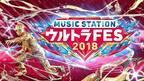 東山&キンプリ+Jr.50名…「JOHNNYS' IsLAND」番組再現!「ミュージックステーション ウルトラFES 2018」