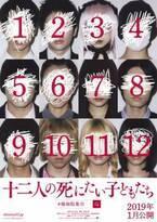 堤幸彦監督で「十二人の死にたい子どもたち」禁断の実写化!「相当、ヤバい」