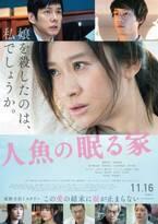 篠原涼子も「震えました」絢香の主題歌が母の想いに重なる…『人魚の眠る家』最新予告