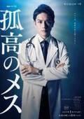 滝沢秀明、最後の勇姿!初の外科医姿も披露「孤高のメス」